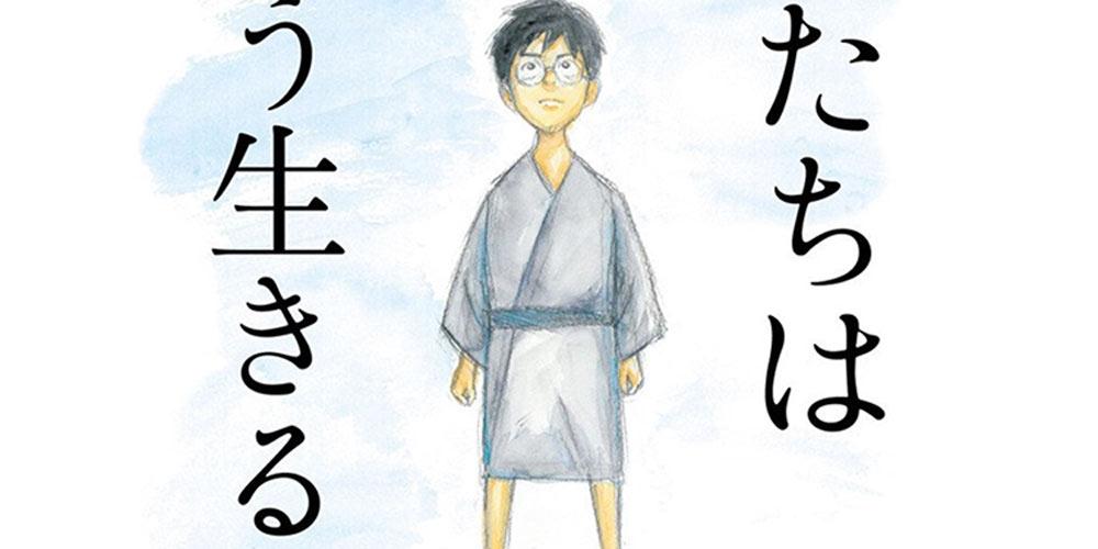 Studio Ghibli'den İki Yeni Film